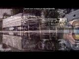 «С моей стены» под музыку Трофим - Дальнобой. Picrolla
