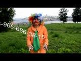 Солнечный Зайчик -  Клоун